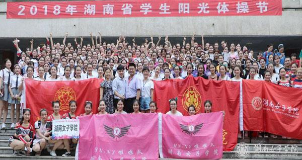 参加2018年湖南省学生阳光体操节比赛