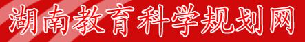 湖南教育科学规划网