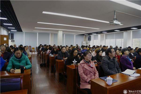 【名家名师系列讲座】湖南师范大学欧阳峣教授应邀来我院做专题讲座