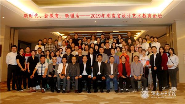 湖南女子学院成功主办2019年湖南省设计艺术教育论坛