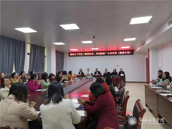 """我校在溆浦县举办""""母亲赋能工程""""公益讲座"""