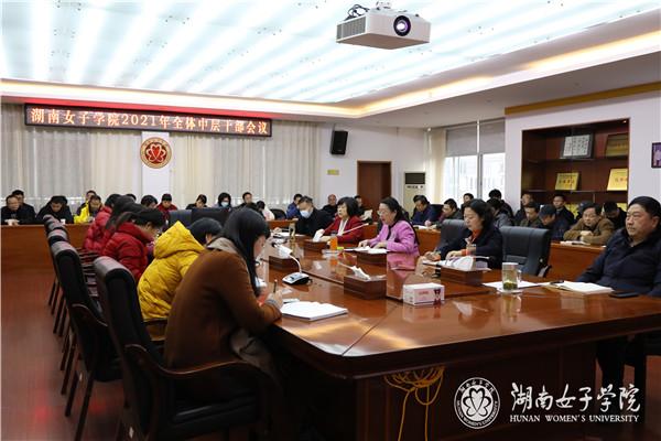 新理念、新作为、新担当,奋力谱写湖南女子学院发展新篇章